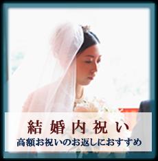 結婚祝い内祝い