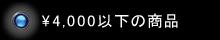 ¥3,000~¥4,000の商品